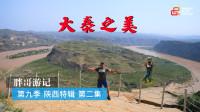 大秦之美——《胖哥游记》第九季 陕西特辑 第二集