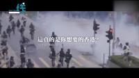 人民日报质问乱港暴徒:混乱撕裂破坏暴力 这就是你想要的香港吗