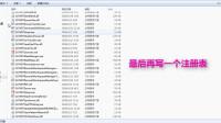 CATIA CAA二次开发环境安装及其破解教程--8、写注册表