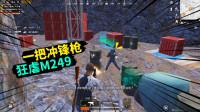 老撕鸡:没头没甲丝血反杀!一把冲锋枪狂虐M249,轻松制霸防空洞