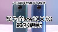 「小白测评」数据库小程序 华为Mate20 X5G数据更新