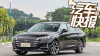 售价10.88-16.88万元 全新一代传祺GA6正式上市