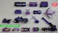 盘点16种紫色的交通工具 除了跑车汽车还能想到什么 家中的美国学校