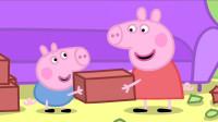 小猪佩奇和小猪乔治搬砖