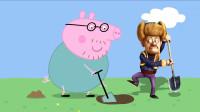 小猪佩奇爸爸和光头强一起挖坑