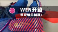 你见过带吸管的球鞋吗?五百块国产球鞋颜值设计不输耐克阿迪!