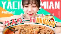 【大胃mini的Vlog】办公室外卖第二期之鸭肠面