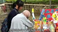 香港90岁阿伯永不言休:一元的雪糕我赚2毛钱 只日求两餐夜求一宿