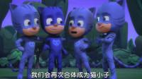 睡衣小英雄:猫小子克隆人军团对机器人克隆人军团,那方会赢得胜利?