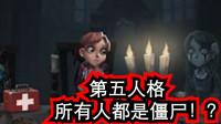 第五人格咒术师剧情揭秘!他的过去太可怕了!