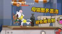 猫和老鼠手游:玩母猫不被克制的小窍门,障眼法敌人不敢选泰菲!
