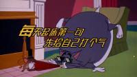 爆笑四川话:汤姆猫唱歪歌,每天起床第一句先给自己打个气!笑了