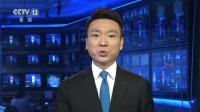 光明日报:《中国骨气、中国底气、中国志气:应对中美经贸摩擦的定力之本、信念之源》