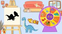 有趣的恐龙转盘小游戏