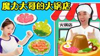 食玩之魔力大哥的火锅店 新魔力玩具学校