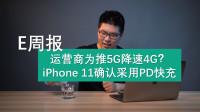「E周报」13期:运营商为推5G降速4G?iPhone 11确认采用PD快充