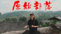 原始森林中的世外桃源,贵州原始部落基佑村,世间繁华与他们无关
