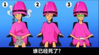 脑力测试:正在美容的女人中,哪一个已经死了?