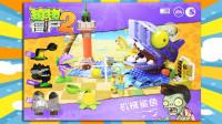 植物大战僵尸2积木 机械鲨鱼 巨浪沙滩BOSS僵尸博士VS大嘴花 玉米投手 鳕鱼乐园拼装玩具