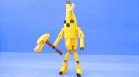 乐高MOC拼装《堡垒之夜》第八赛季角色皮肤Peely香蕉人积木