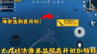 和平精英:火力对决海里还有直升机,两架刷一起当潜艇开,太酷了
