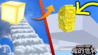 我的世界云顶之弈幸运方块:手臂伸长十万加,这距离太强了吧