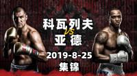 2019-8-25【轻重量】科瓦列夫vs亚德   集锦