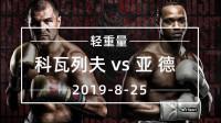2019-8-25【轻重量】科瓦列夫vs亚德   全场视频