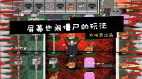植物大战僵尸2我的世界梦境世界第11关打败终极BOSSEP23