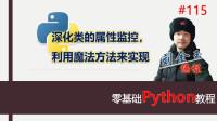 零基础Python教程115期 深化类的属性监控,利用魔法方法来实现#刘金玉编程