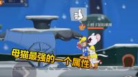 猫和老鼠手游:母猫用不好?其实这个技能是最强的!
