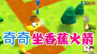 07 宝宝巴士游戏 海涛哥哥解说 湖心岛第9-10关 奇奇坐上香蕉火箭来闯关