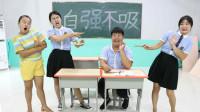 老师让学生品尝自制的麻辣鱼,没想女学霸被套路含泪吃完!太逗了
