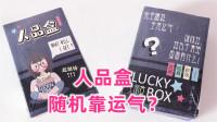 拆箱粉丝送的人品盒,一打开就超惊喜,猜猜拆到了什么?