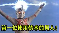 奥特曼5种最强光线:一种来自光之国的禁术,一种可以毁灭星球!