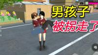 樱花校园模拟器:男孩出门要保护好自己咯!你想被小姐姐拐走吗?