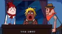 搞笑吃鸡动画:马可波遭遇香肠岛一系列恐怖的人,让他感到最恐怖的是伏地魔
