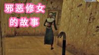 邪恶修女的故事:熊孩子逃课被修女教训了