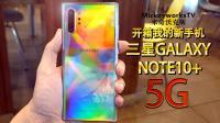 开箱我在美国买的三星Galaxy Note10+ ,几乎是最好的手机了