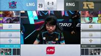 2019LPL夏季赛季后赛_RNG vs LNG_1_DAY4