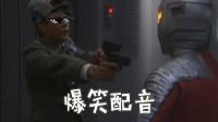超搞笑四川话视频:赛文奥特曼大战吃鸡小队,只因暑假作业被人偷!