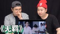 韩国人第一次听《陈情令》主题曲《无羁》,怎么没有美女的?全程只有帅哥?