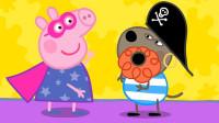 超可爱!小猪佩奇怎么带上面具?乔治变蝙蝠侠了吗?猪爸爸呢?儿童趣味游戏玩具故事