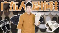 广东人有多低调,看他们穿拖鞋就知道!