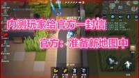 【小黑】逃跑吧少年!内测玩家给官方一封信,白日梦:准备新地图中!