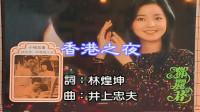 邓丽君怀旧金曲《香港之夜》原版MV,好听的旋律,难忘的歌声