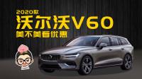 选车帮帮忙:美不美看优惠 2020款沃尔沃V60车型解析