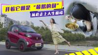 """小仓说车2019-宝骏E100 开上它我成了这个城市最""""拐""""的女人"""