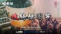 城会玩:核铸强国梦 探访北京401原子能院(上集)
