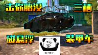 和平精英:装甲车隐藏着的秘密 竟然可以悬浮驾驶?厉害!